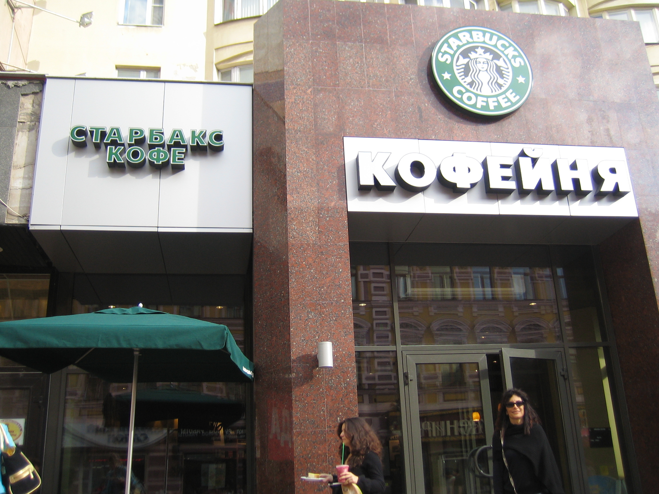 Starbucks to russia